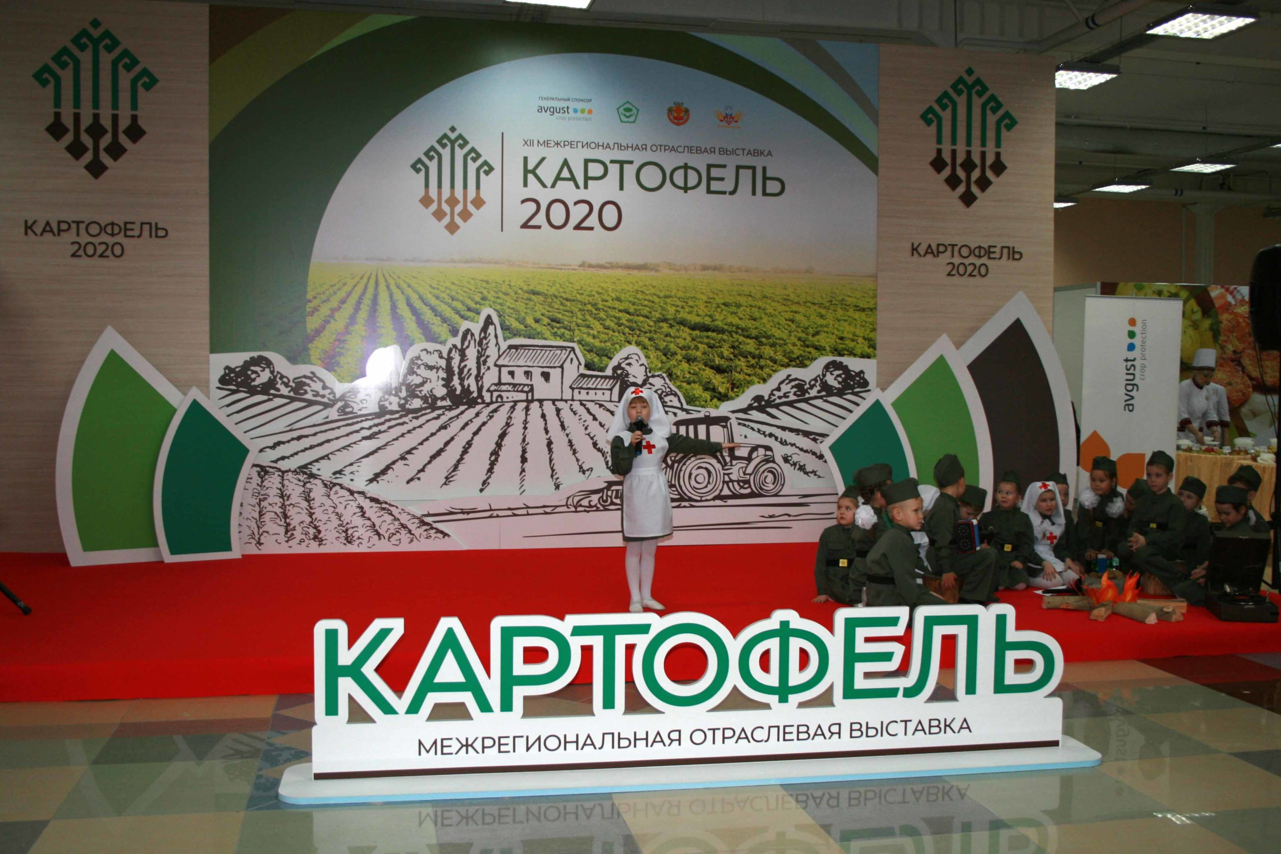 LLP agrotrading 2020)