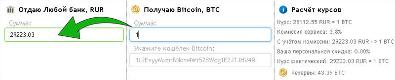 bitcoin csere)