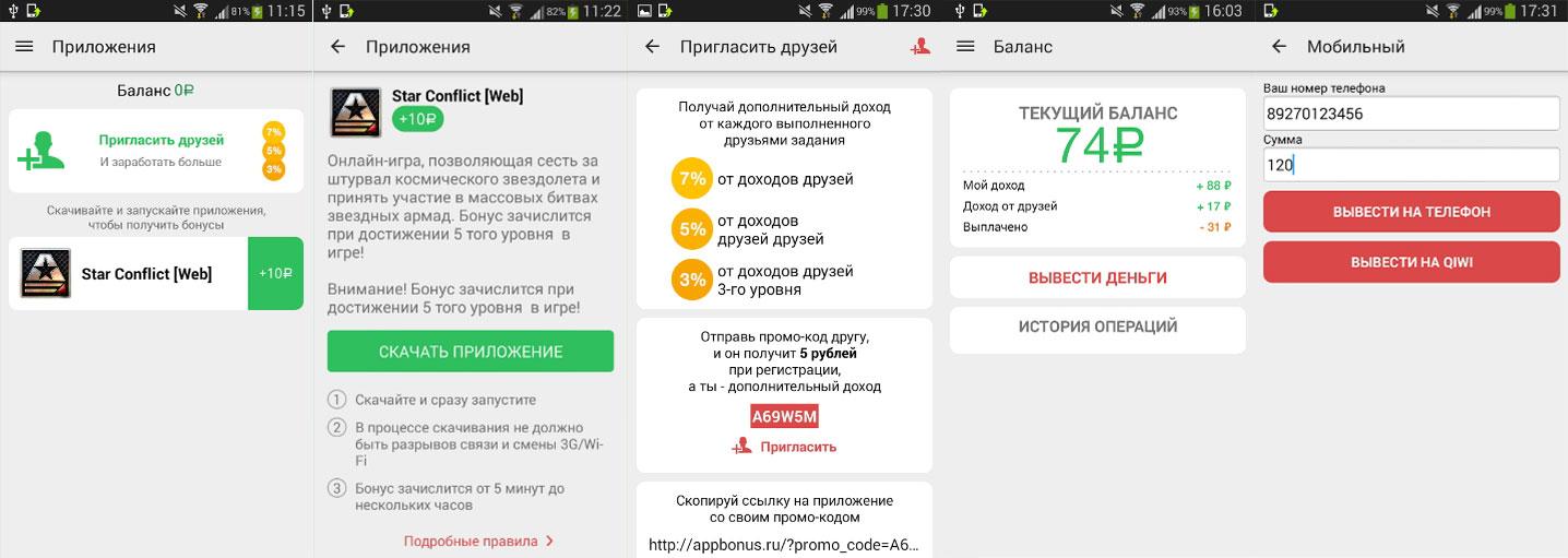 az alkalmazás önmagában keres pénzt)