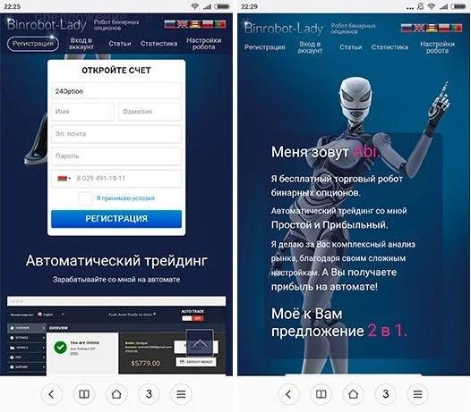 szoftver robot az interneten történő pénzkereséshez