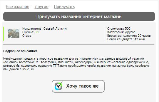 kinek kell dolgozni, hogy jó pénzt keressen)