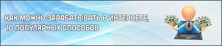 bevétel az interneten befektetések nélkül őszinte)