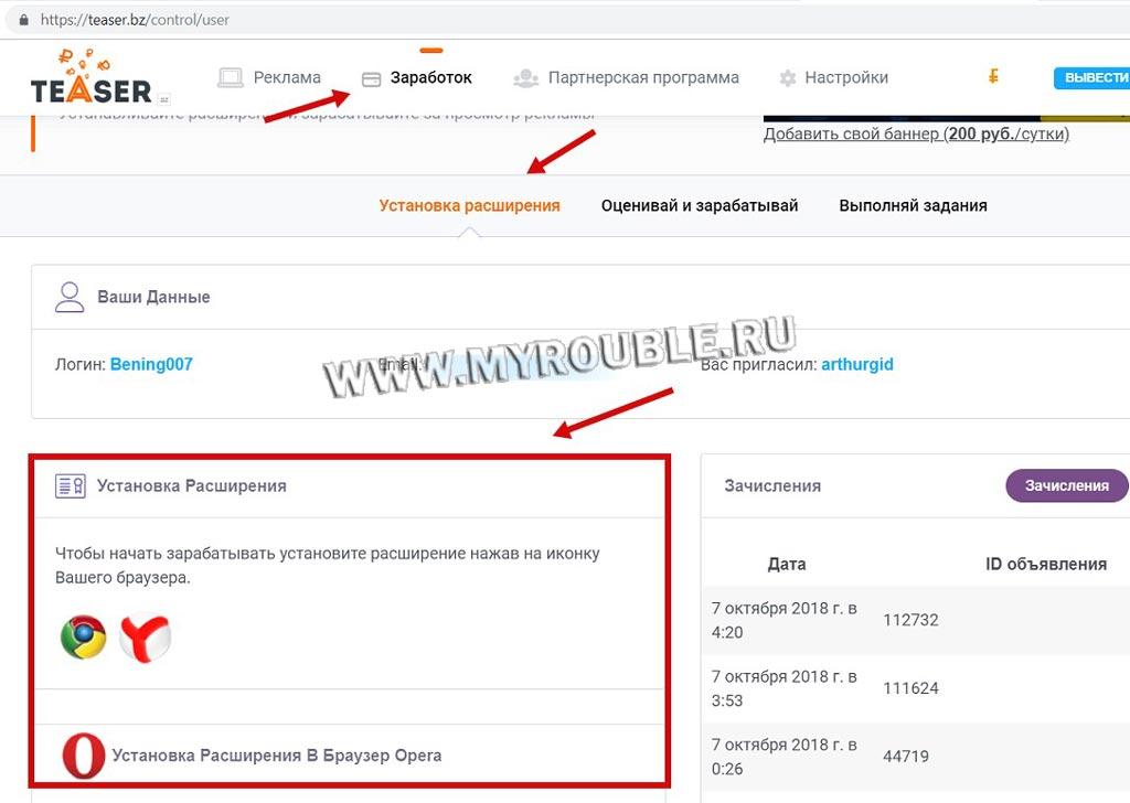 hogyan ellenőrizhető a javasolt internetes bevétel)