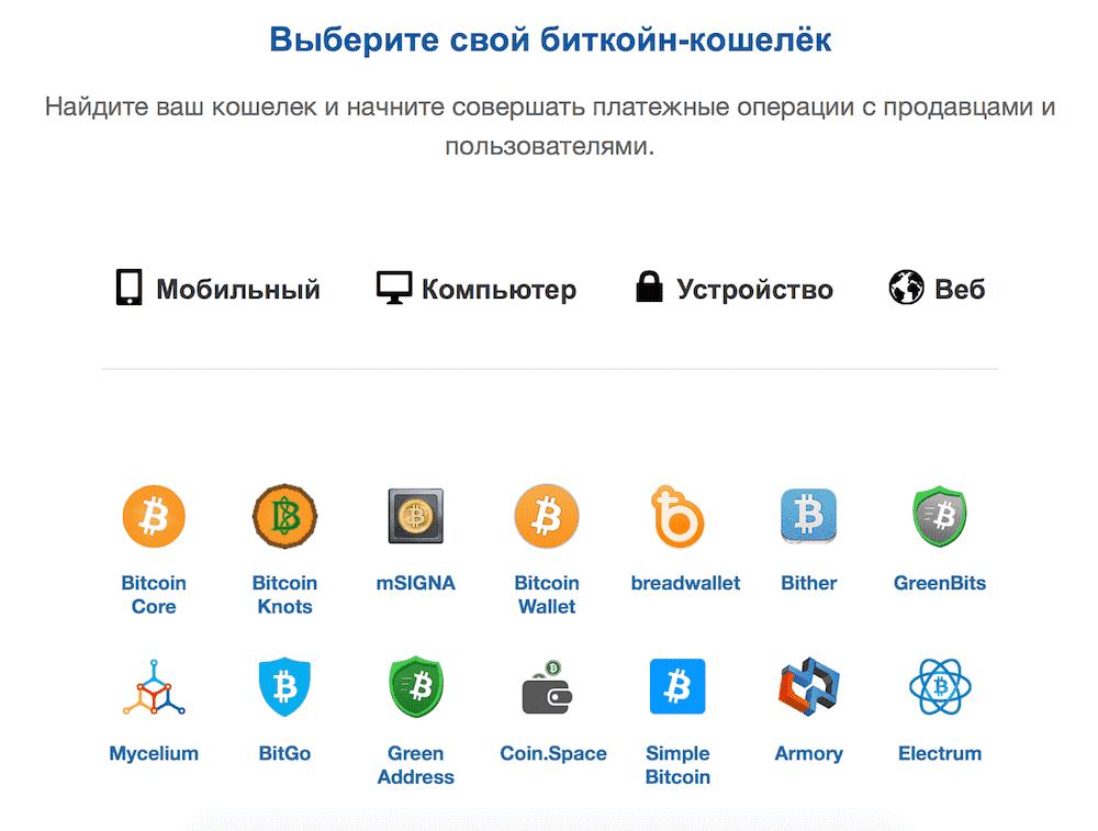 pénztárcák listája bitcoin qiwi)
