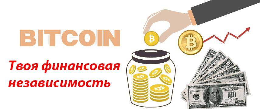 hogyan lehet egyszerű szavakkal megszerezni a bitcoinokat