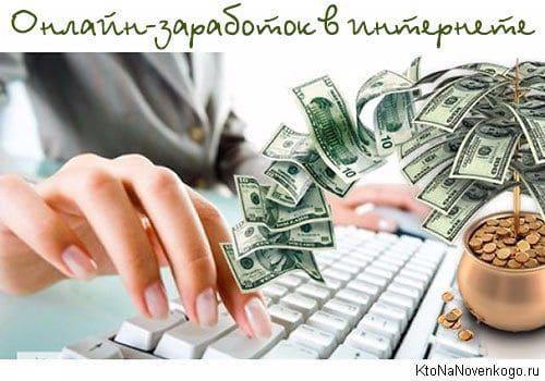 hogyan ne dolgozzon és keressen sok pénzt)