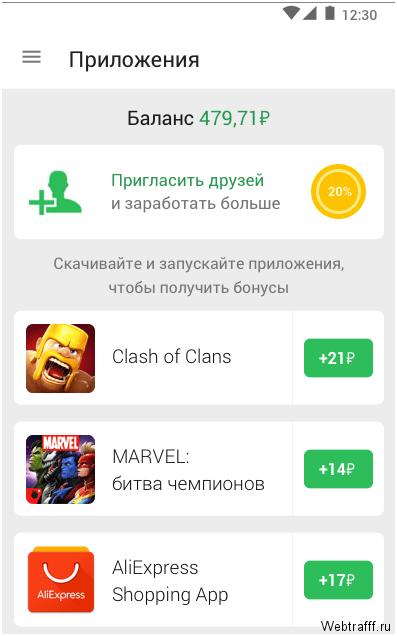 alkalmazások, ahol valódi pénzt kereshet)