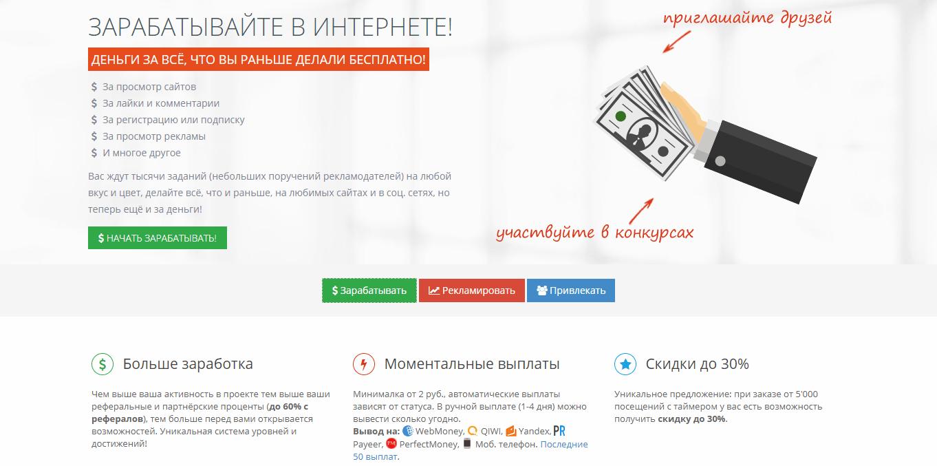 pénzt keresni a weboldalon az interneten keresztül