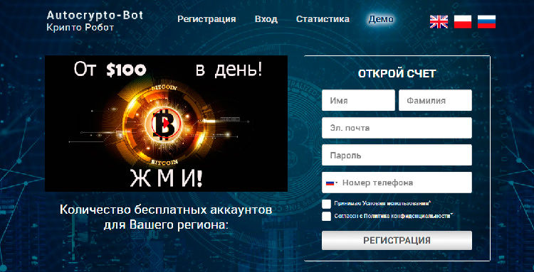 Robot kereskedelemmel az Autocrypto-Bot crypto valutával