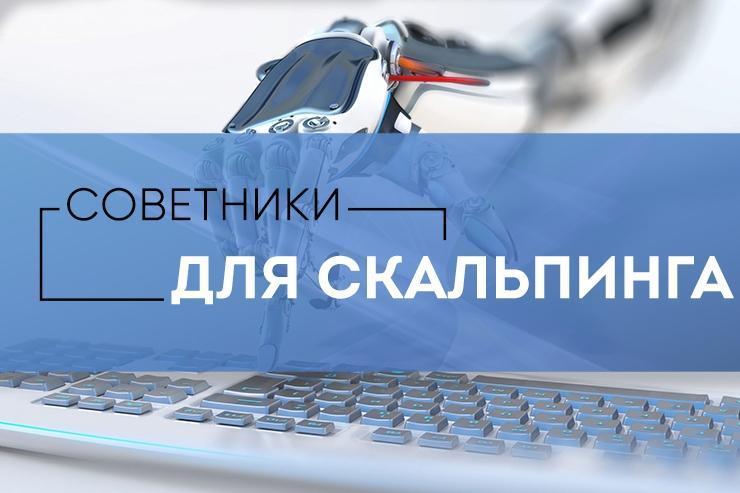 robotok kereskedése tanácsadókkal)