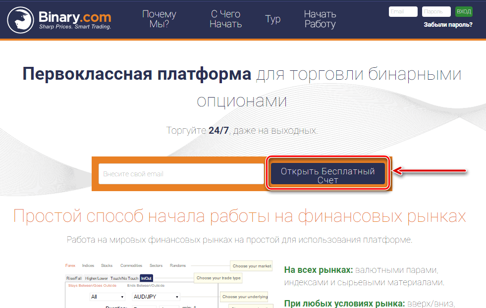 demo számla regisztráció bináris opciók nélkül