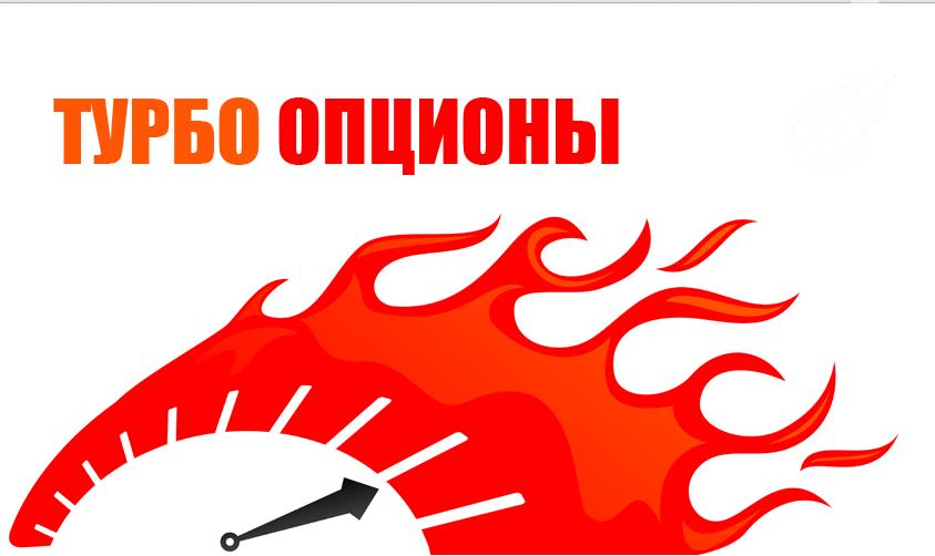turbó opciók stratégia 60 másodperc)