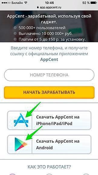 gyors pénz az androidon