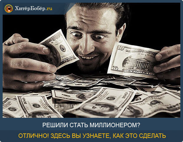 hogyan lehet gyorsan 1 millió dollárt keresni)