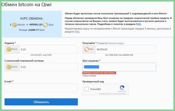 pénztárcák listája bitcoin qiwi