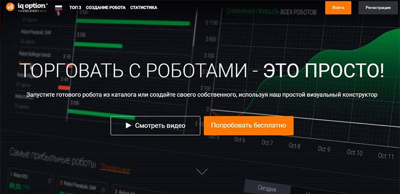 Robot bináris opciók megbízhatósága)