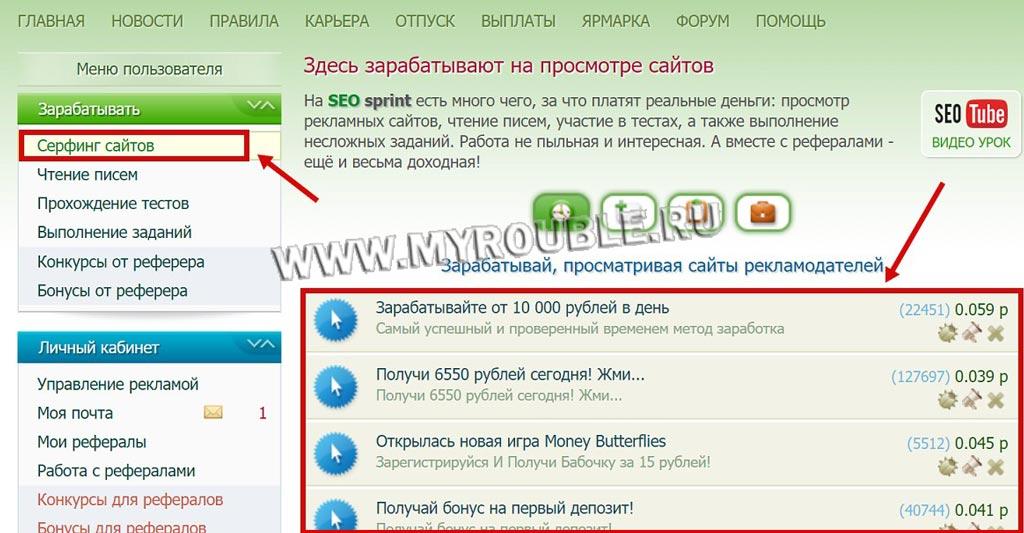 a legmegbízhatóbb webhelyek a pénzkereséshez az interneten)