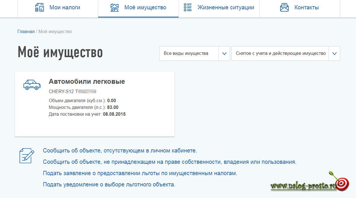 ellenőrzött webhelyopció